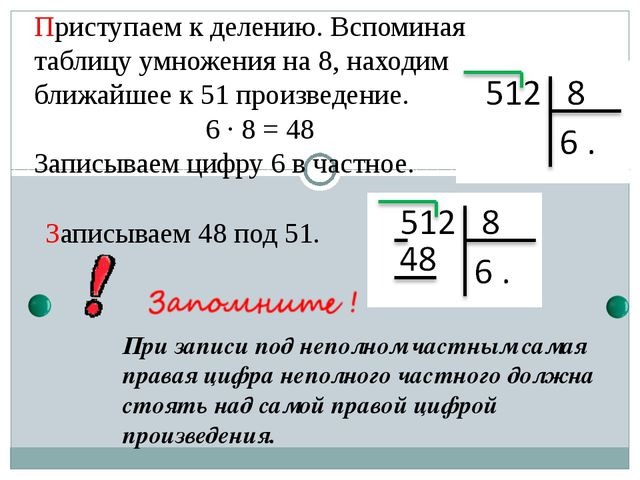 Приступаем к делению. Вспоминая таблицу умножения на 8, находим ближайшее к 5...