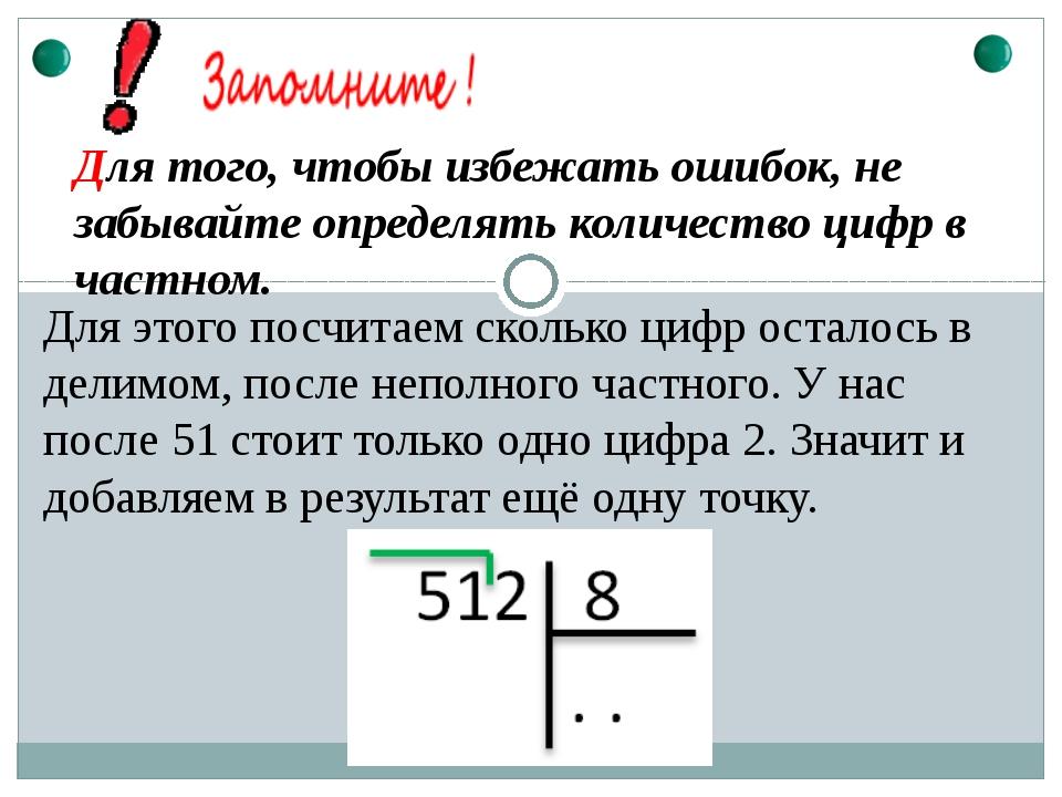 Для того, чтобы избежать ошибок, не забывайте определять количество цифр в ча...