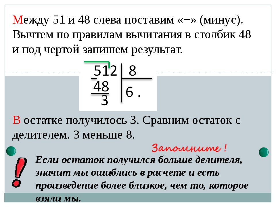 Между 51 и 48 слева поставим «−» (минус). Вычтем по правилам вычитания в стол...