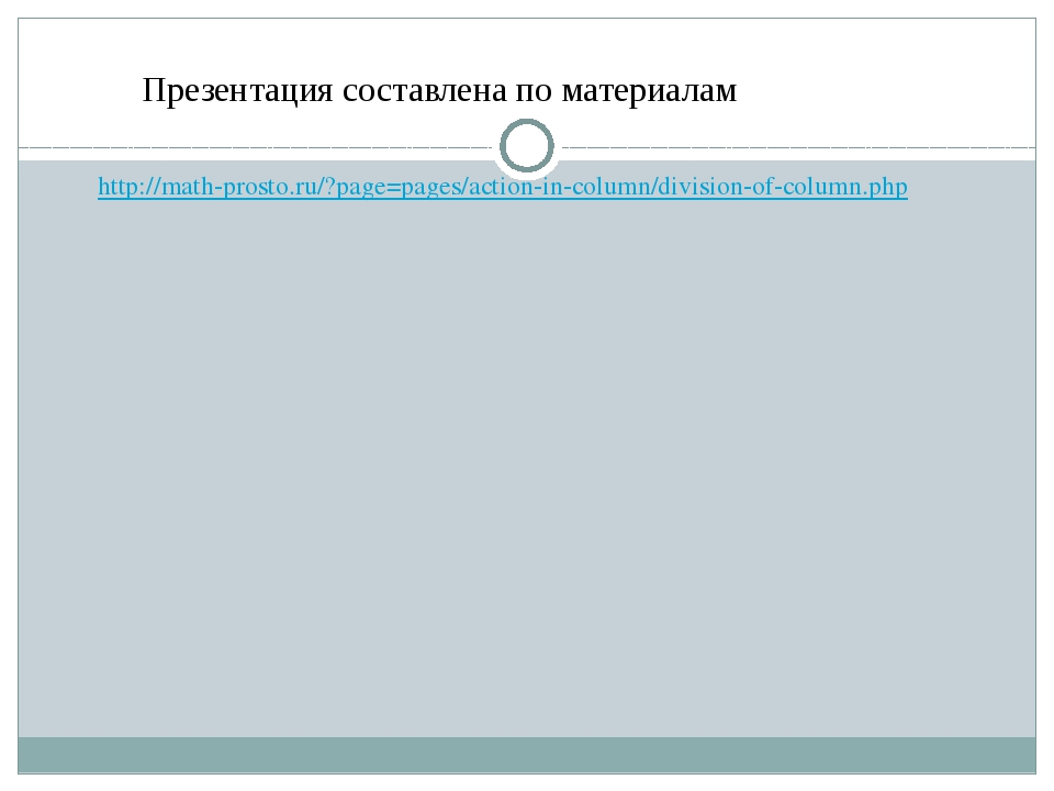http://math-prosto.ru/?page=pages/action-in-column/division-of-column.php Пре...