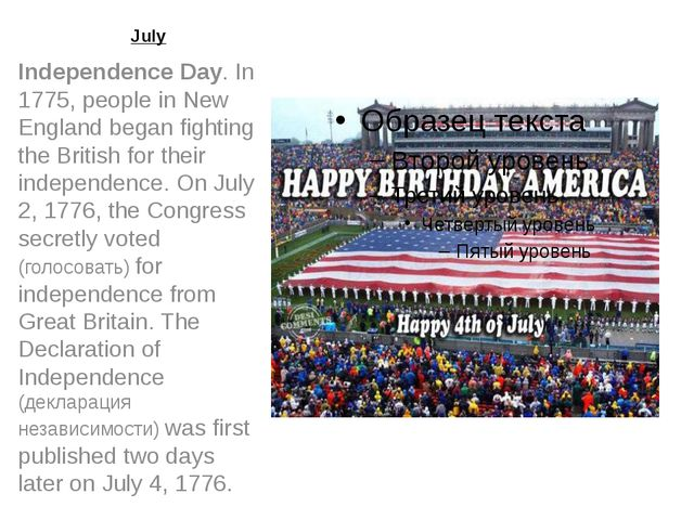July Independence Day. In 1775, people in New England began fighting the Brit...