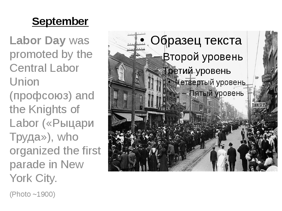 September Labor Day was promoted by the Central Labor Union (профсоюз) and th...