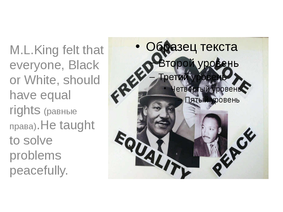 M.L.King felt that everyone, Black or White, should have equal rights (равны...