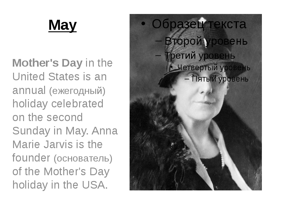 May Mother's Day in the United States is an annual (ежегодный) holiday celebr...