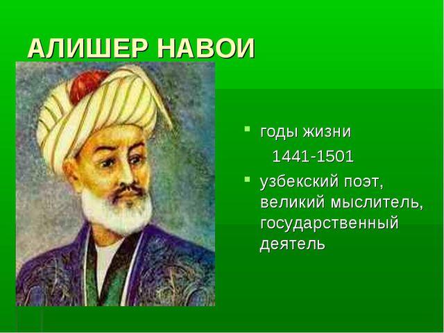 АЛИШЕР НАВОИ годы жизни 1441-1501 узбекский поэт, великий мыслитель, государс...