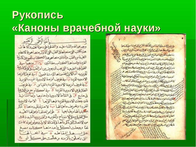 Рукопись «Каноны врачебной науки»