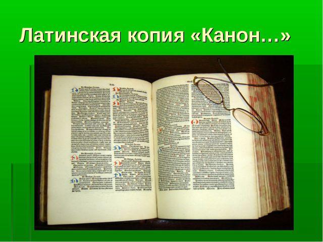Латинская копия «Канон…»