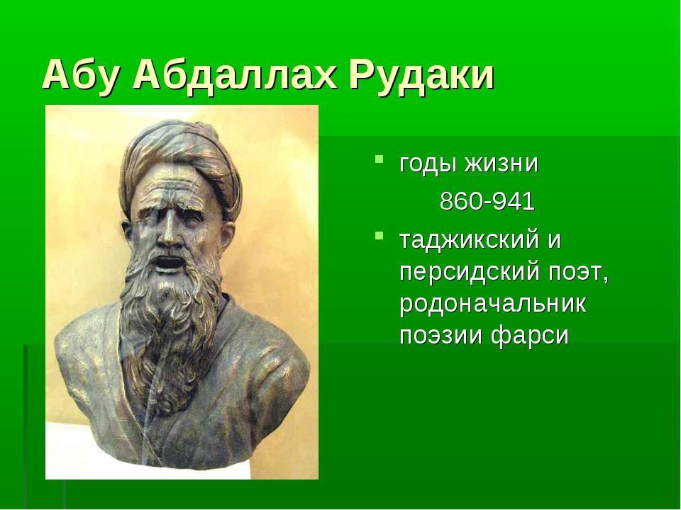 Абу Абдаллах Рудаки годы жизни 860-941 таджикский и персидский поэт, родонача...