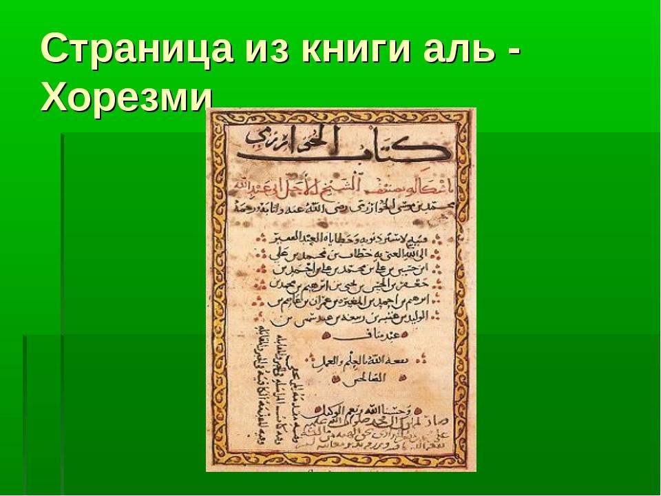 Страница из книги аль - Хорезми