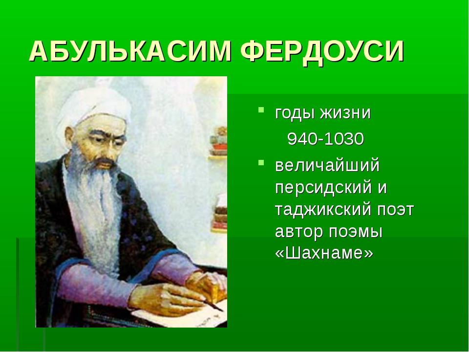 АБУЛЬКАСИМ ФЕРДОУСИ годы жизни 940-1030 величайший персидский и таджикский по...