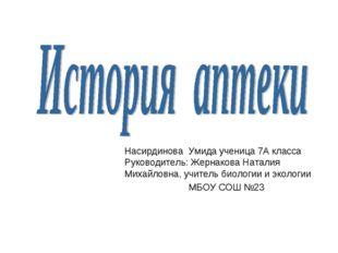 Насирдинова Умида ученица 7A класса Руководитель: Жернакова Наталия Михайловн