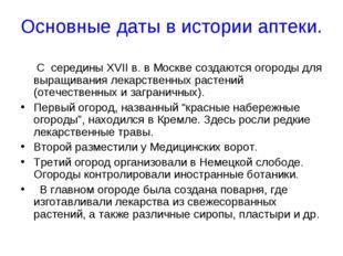 Основные даты в истории аптеки. С середины XVII в. в Москве создаются огороды