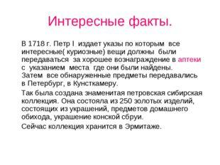 Интересные факты. В 1718 г. Петр l издает указы по которым все интересные( ку