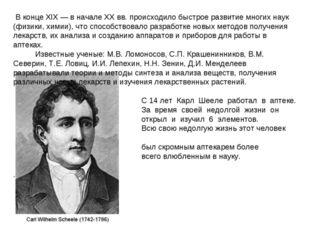 В конце XIX — в начале ХХ вв. происходило быстрое развитие многих наук (физи