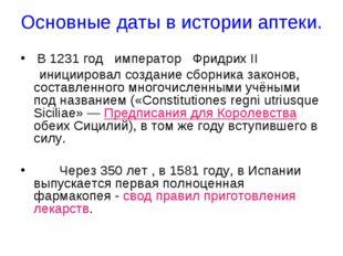 Основные даты в истории аптеки. В1231год император Фридрих II инициирова