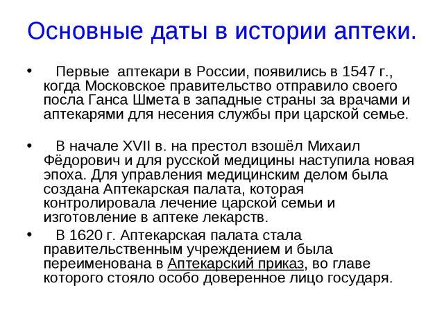 Основные даты в истории аптеки. Первые аптекари в России, появились в 1547 г....