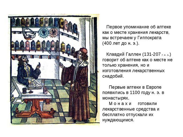 Первое упоминание об аптеке как о месте хранения лекарств, мы встречаем у Ги...