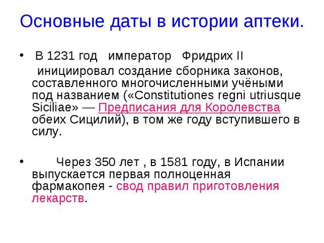 Основные даты в истории аптеки. В1231год император Фридрих II инициирова...