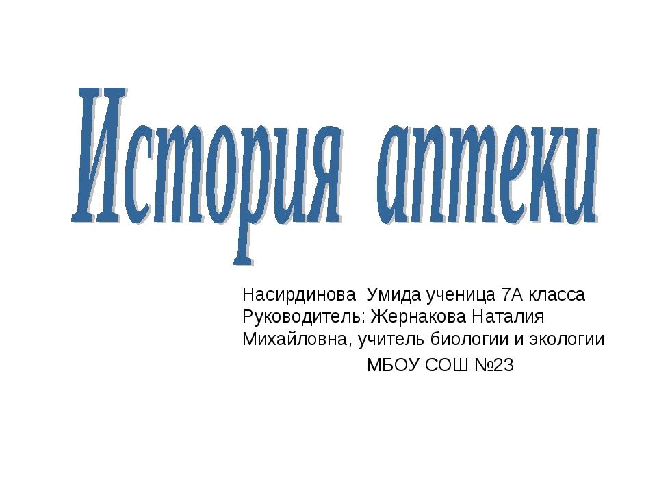 Насирдинова Умида ученица 7A класса Руководитель: Жернакова Наталия Михайловн...