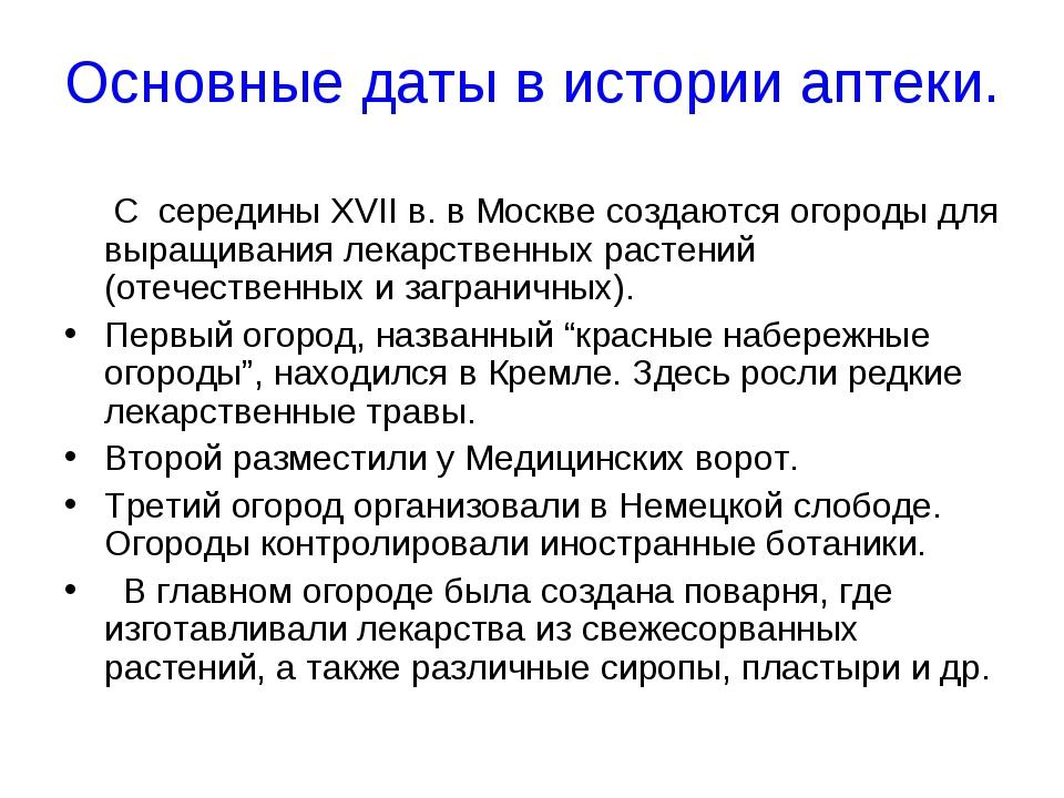 Основные даты в истории аптеки. С середины XVII в. в Москве создаются огороды...