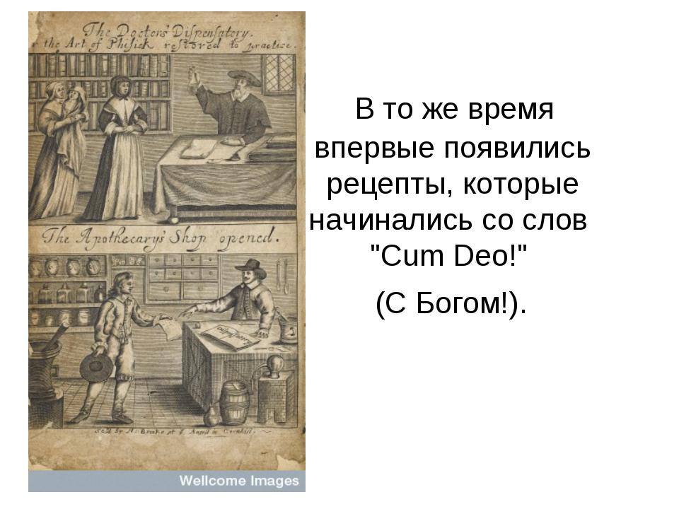 """В то же время впервые появились рецепты, которые начинались со слов """"Cum Deo..."""