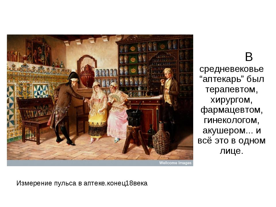 """В средневековье """"аптекарь"""" был терапевтом, хирургом, фармацевтом, гинеколого..."""