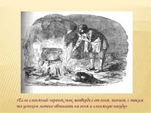 «Если глиняный черепок так затвердел от огня, значит, с таким же успехом можн