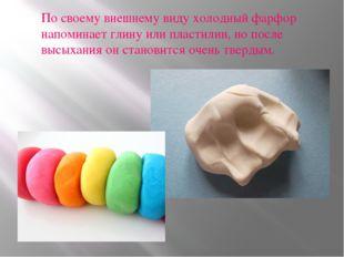По своему внешнему виду холодный фарфор напоминает глину или пластилин, но по