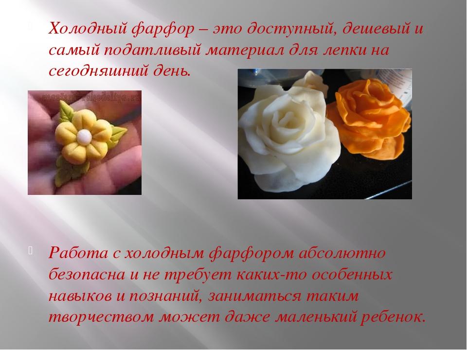 Холодный фарфор – это доступный, дешевый и самый податливый материал для лепк...
