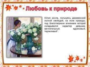 Юлия росла, пользуясь деревенской полной свободой, на лоне природы, под благо