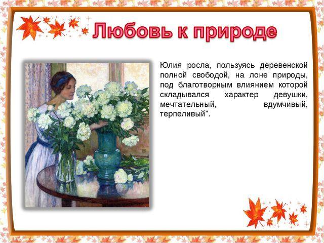 Юлия росла, пользуясь деревенской полной свободой, на лоне природы, под благо...