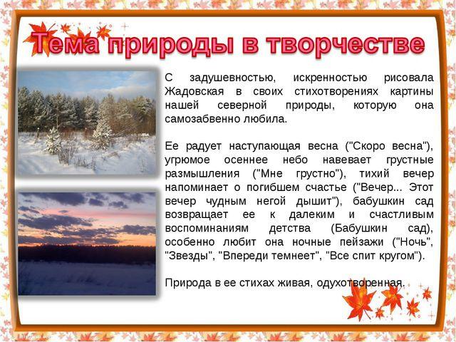 С задушевностью, искренностью рисовала Жадовская в своих стихотворениях карти...