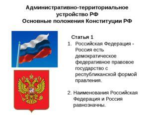 Административно-территориальное устройство РФ Субъекты Федерации согласно Со