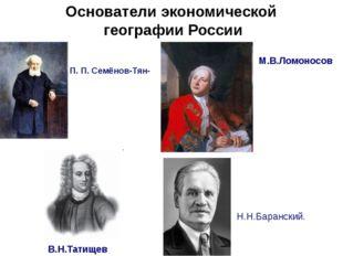 Основатели экономической географии России Н.Н.Баранский. П. П. Семёнов-Тян-Ша