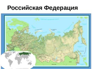Российская Федерация S - 17 125 тыс. кв.км. Крайние точки: С – м- мыс Челюск