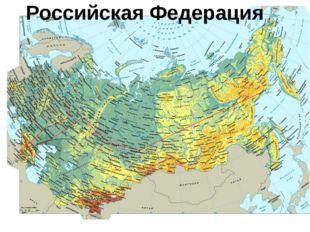 Соседи РФ «первого порядка» Россия граничит (таблица 1)с 19 странами 1. Но