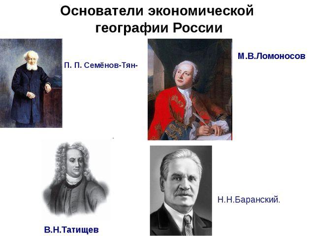 Основатели экономической географии России Н.Н.Баранский. П. П. Семёнов-Тян-Ша...