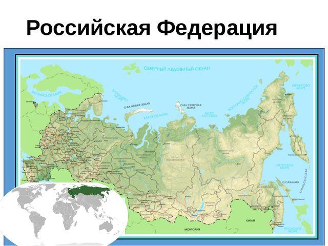 Российская Федерация S - 17 125 тыс. кв.км. Крайние точки: С – м- мыс Челюск...