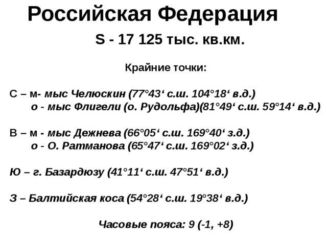 Соседи РФ «первого порядка» 11. Южная Осетия 12. Азербайджан 13. Казахстан 1...