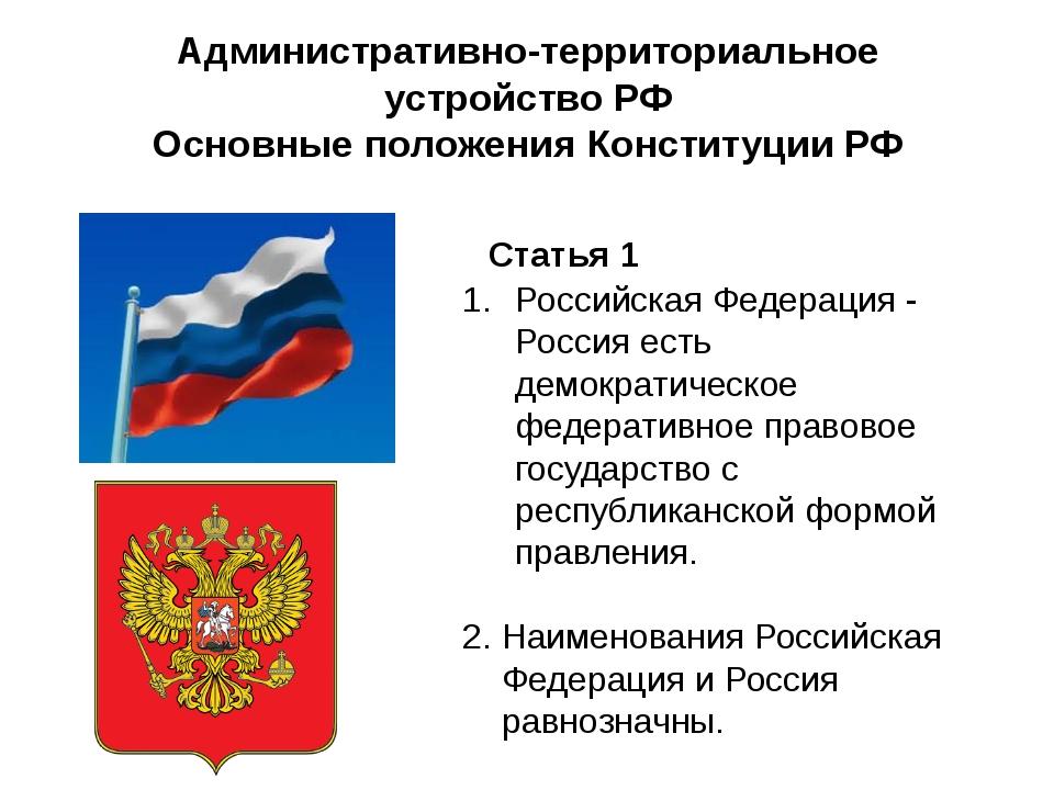 Административно-территориальное устройство РФ Субъекты Федерации согласно Со...