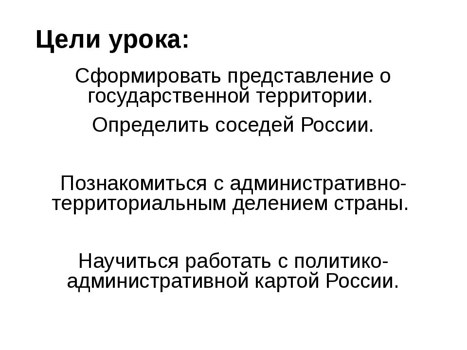 Российская Федерация Общая протяженность границ – 61 111,55 км. сухопутная –...