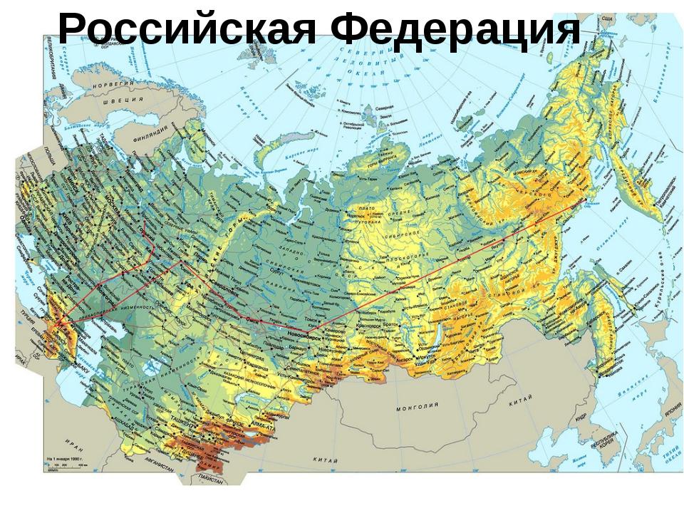 Соседи РФ «первого порядка» Россия граничит (таблица 1)с 19 странами 1. Но...