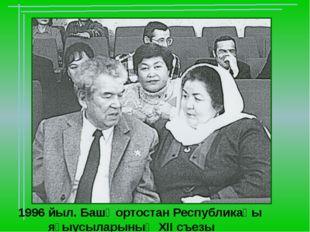 1996 йыл. Башҡортостан Республикаһы яҙыусыларының XII съезы