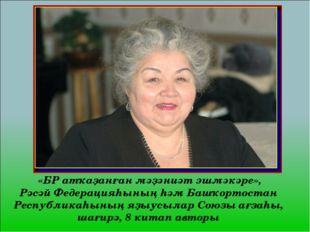 «БР атҡаҙанған мәҙәниәт эшмәкәре», Рәсәй Федерацияһының һәм Башҡортостан Рес