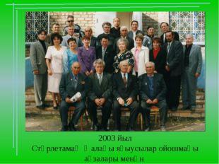 2003 йыл Стәрлетамаҡ ҡалаһы яҙыусылар ойошмаһы ағзалары менән