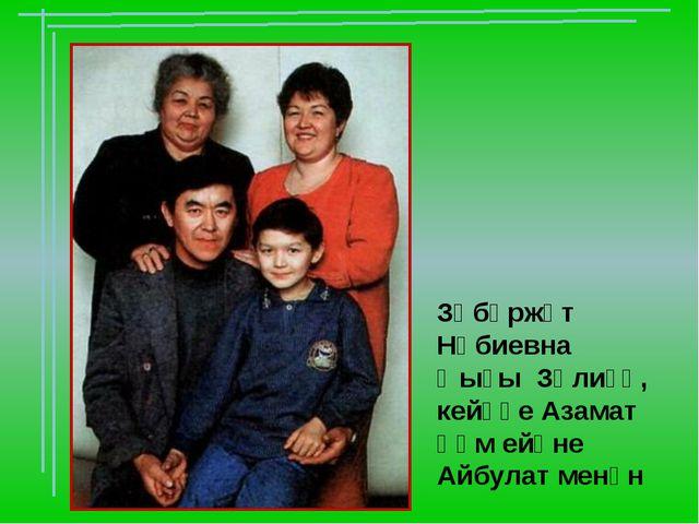 Зөбәржәт Нәбиевна ҡыҙы Зәлиҙә, кейәүе Азамат һәм ейәне Айбулат менән