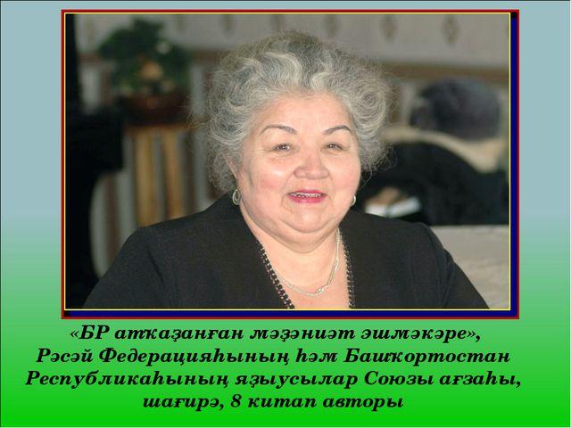 «БР атҡаҙанған мәҙәниәт эшмәкәре», Рәсәй Федерацияһының һәм Башҡортостан Рес...