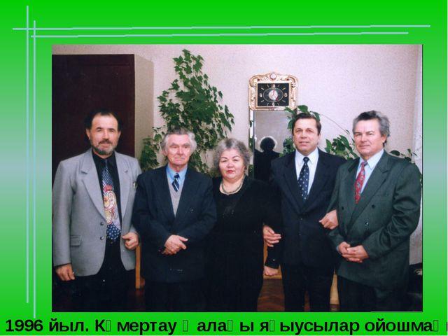 1996 йыл. Күмертау ҡалаһы яҙыусылар ойошмаһы