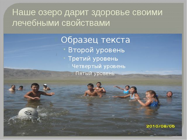 Наше озеро дарит здоровье своими лечебными свойствами