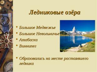 Ледниковые озёра Большое Медвежье Большое Невольничье Атабаска Виннипег Образ